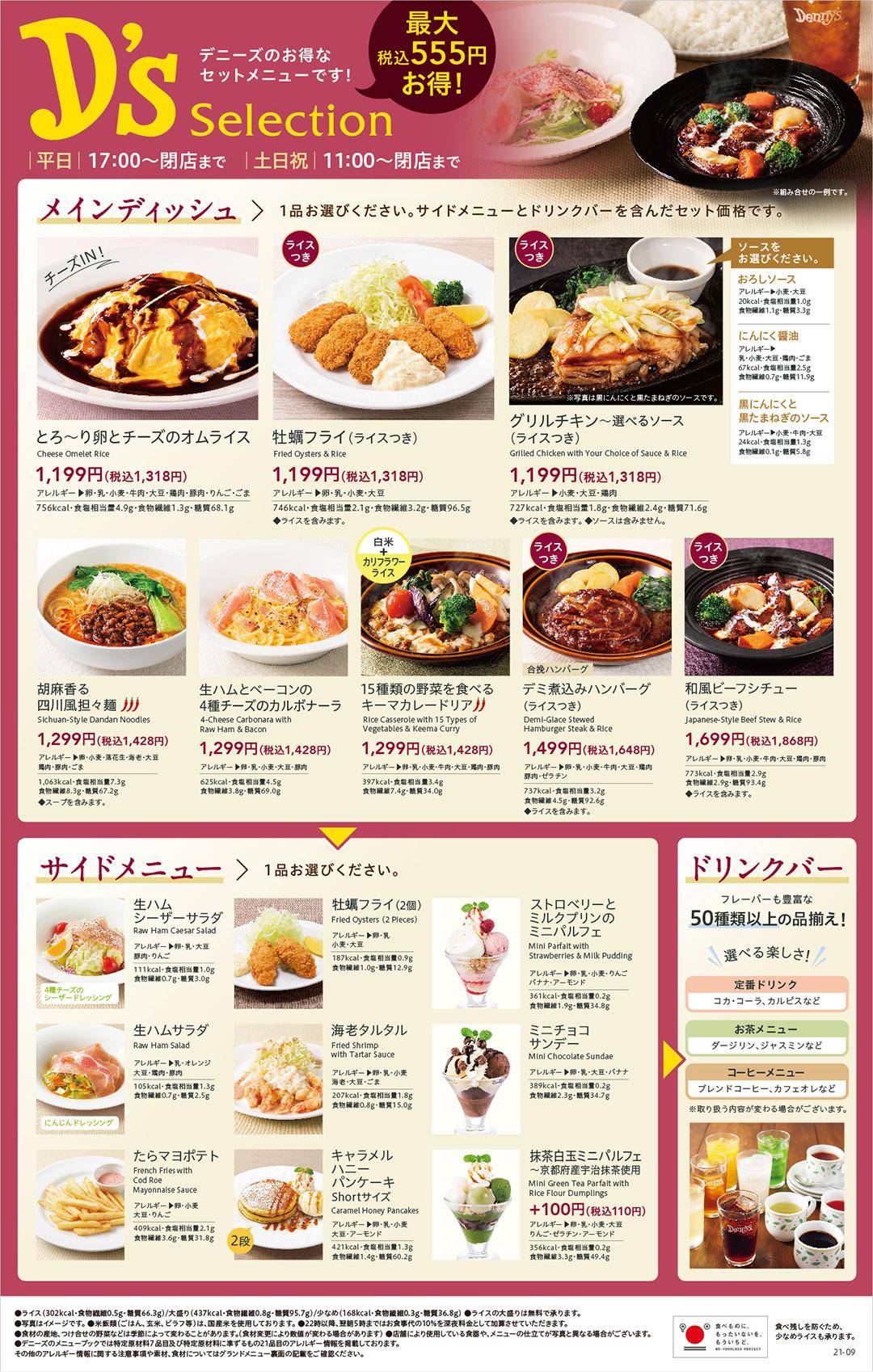 最大555円(税込)おトク!D's selection!